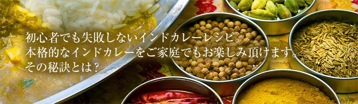 初心者でも失敗しないインドカレーレシピ。本格的なインドカレーをご家庭でもお楽しみ頂けます。その秘訣とは?