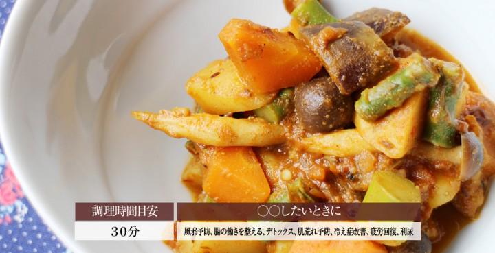 スパイスから作る野菜カレー