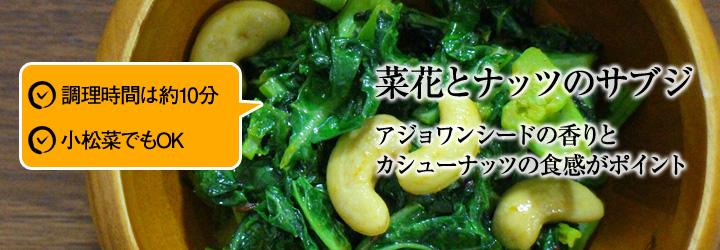 菜花とナッツのサブジのレシピ