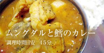 ムングダルと鱈のカレーのレシピはこちら