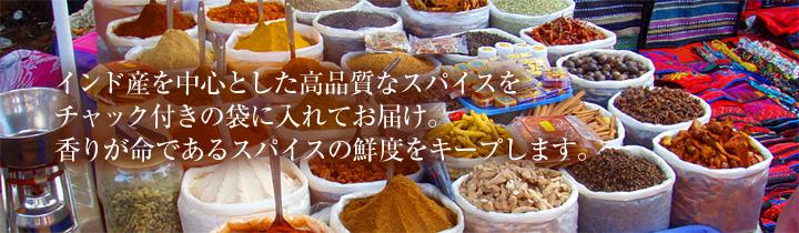 インド産を中心とした高品質なスパイスをチャック付きの袋に入れてお届け。香りが命であるスパイスの鮮度をキープします。