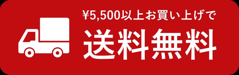 ¥5,500以上お買い上げで送料無料
