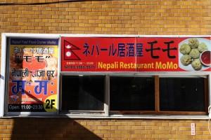 ネパール居酒屋モモ_スパイスのガネーシャ