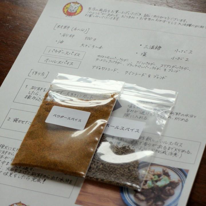 砂肝マサラスパイスセット_スパイスのガネーシャ