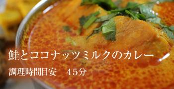 鮭とココナッツミルクのカレーのレシピはこちら