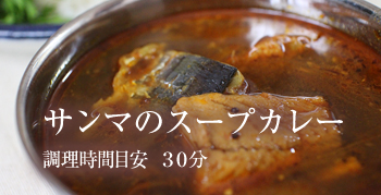 サンマのスープカレーのレシピはこちら